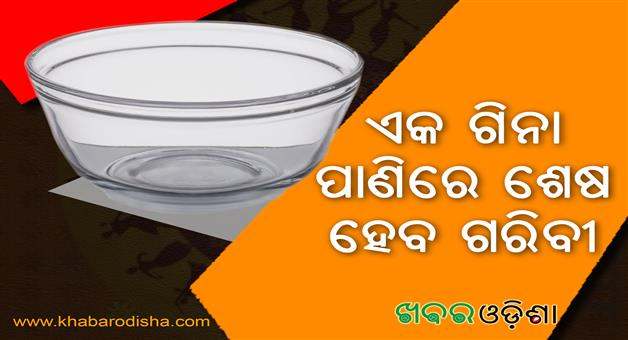Khabar Odisha:a-cup-of-water-can-avoid-your-poorness