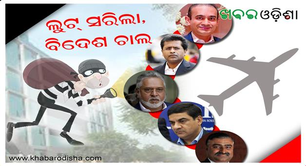 Khabar Odisha:Indian-Businessmen-going-to-abrod-country-after-chiiting--the-bank