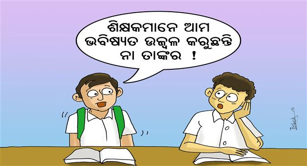 Khabar Odisha:Teachers-Strikes-In-Bhubaneswar-Odisha-Cartoon