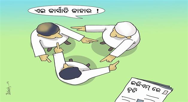 Khabar Odisha:EVM-Bijepur-Bypoll-Cartoon-Odisha