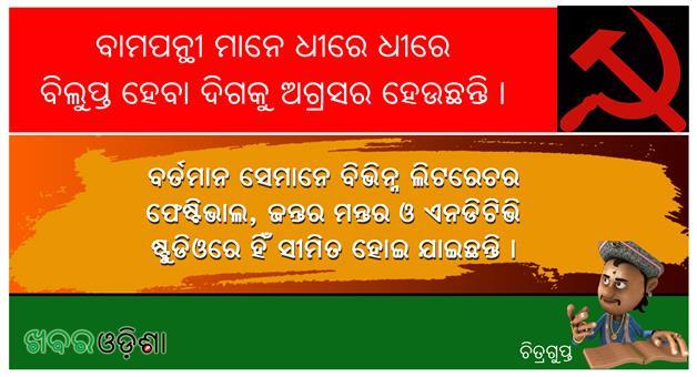 Khabar Odisha:Chitragupta-Left-Front-Tripura-Byelection