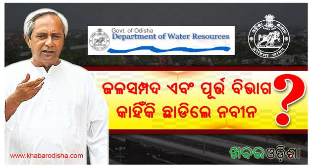 Khabar Odisha:Naveen-Pattnaik-Water-Resources-Work-Department