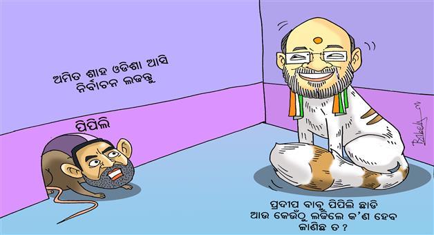 Khabar Odisha:Pradeep-Maharathy-Amit-Saha-Odisha-BJP-Mission-120