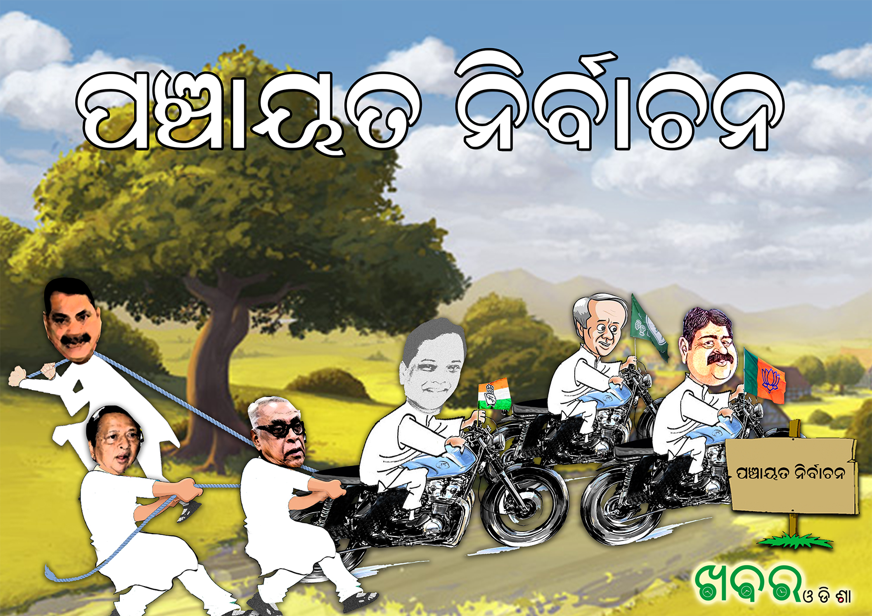 Khabar Odisha:Congress-Star-Campaign-For-Panchayat-Election-Khabar-Odisha-Analysis