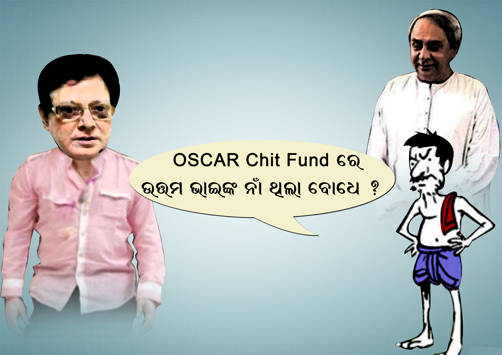 Khabar Odisha:Uttam-Mohanty-Oscar-Chit-Fund-Link-Cartoon
