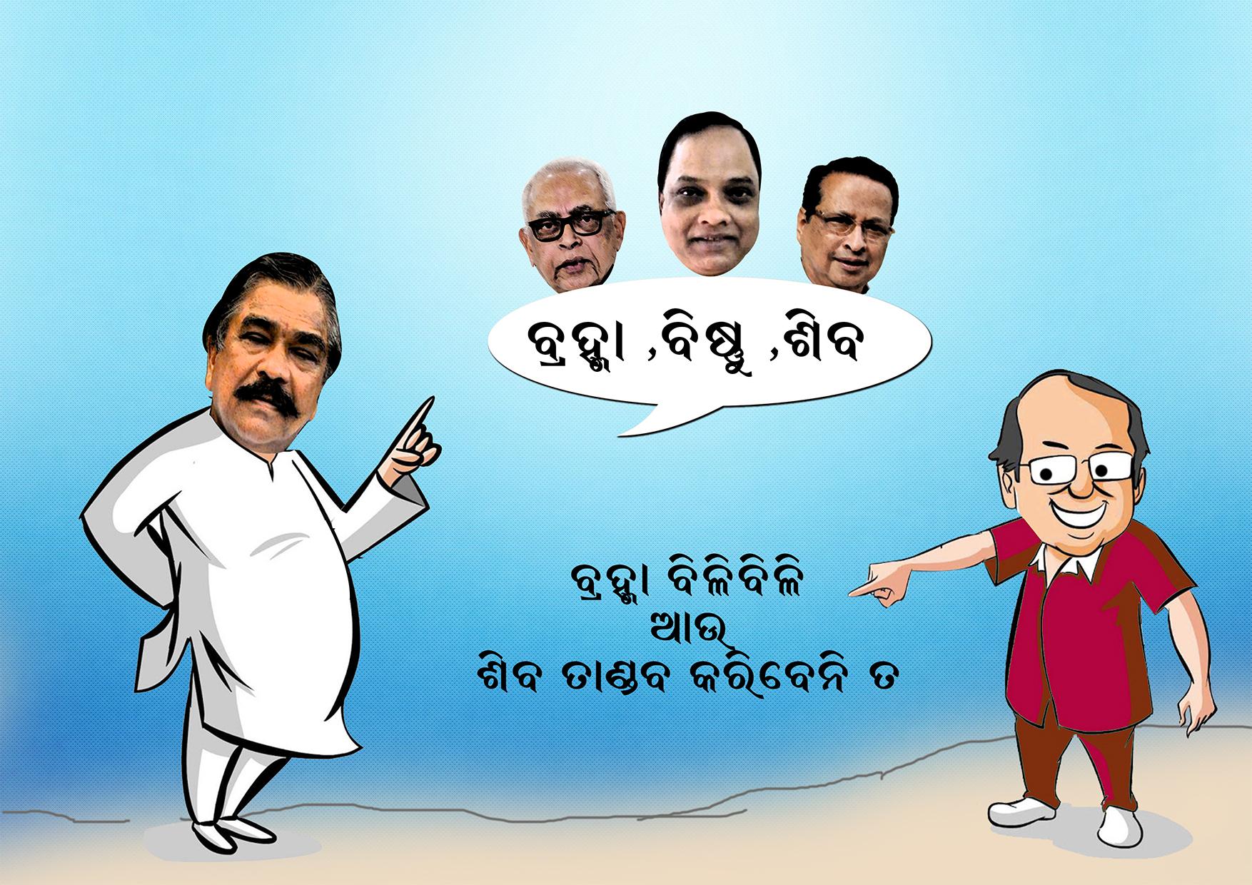 Khabar Odisha:Odisha-Congress-Disturbance-Cartoon-Odisha