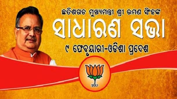 Khabar Odisha:BJP-BJD-Congree-Raman-Singh-Panchayat-Election-Campaign