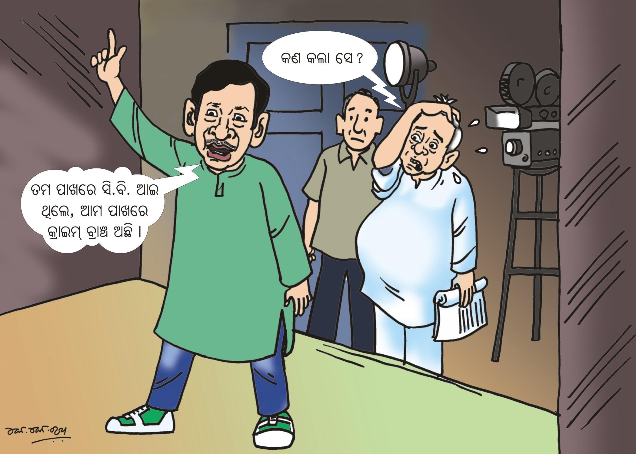 Khabar Odisha:Your-CBI-Our-Crime-Branch
