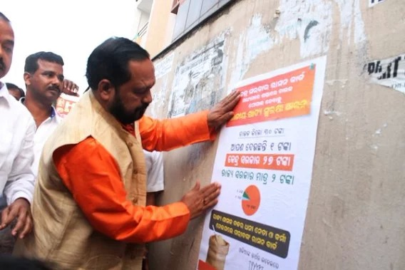 Khabar Odisha:BJD-Looses-One-Rupees-Rice-Vote-Bank