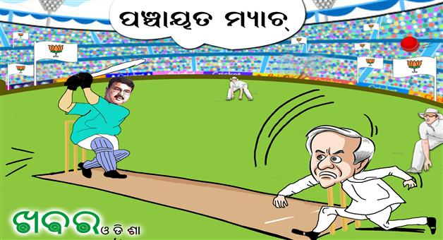 Khabar Odisha:Naveen-In-Trouble-Cartoon