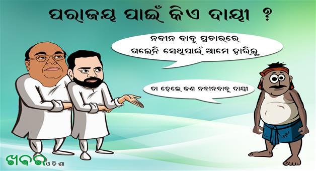 Khabar Odisha:Naveen-Patnaik-Responsible-For-BJD-Defeat