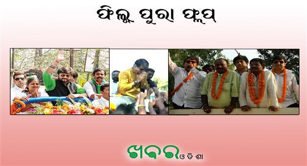 Khabar Odisha:Star-Campaigner-Fail-In-Odisha