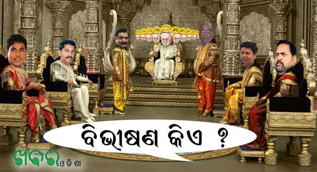 Khabar Odisha:Who-is-Bibhishana
