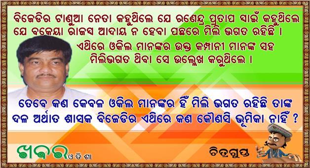 Khabar Odisha:BJD-Ranendra-Pratap-Swain