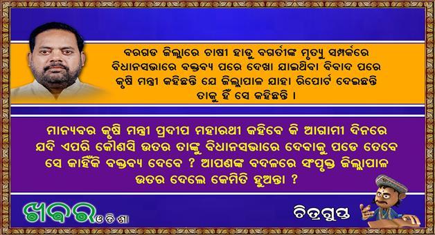 Khabar Odisha:Pradeep-Maharathy-Farmer-Suicide-Assembly-Agriculture-Minister