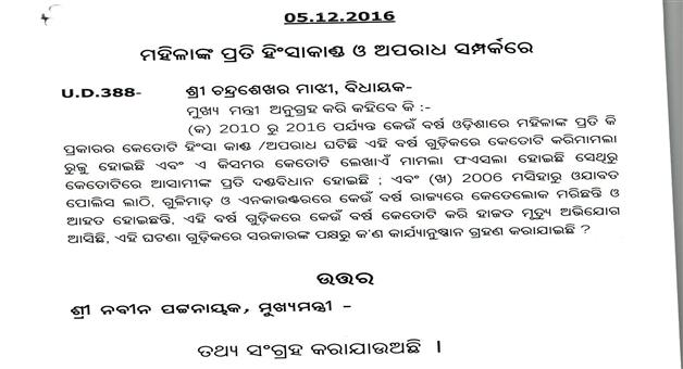 Khabar Odisha:Chief-Minister-Womens-Day-No-Data-About-Women-Crime