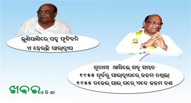 Khabar Odisha:Dama-Rout-Vs-Bama-Rout-Paradeep-BJP