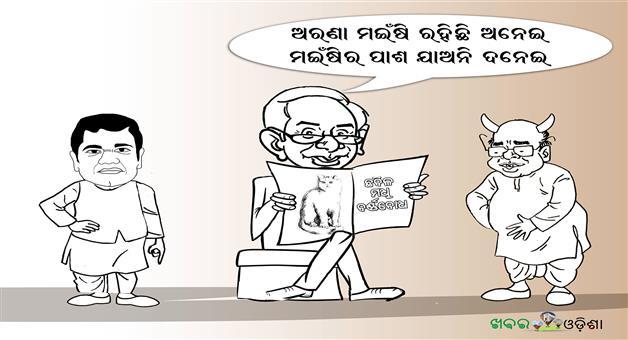 Khabar Odisha:Dama-Rout-Debashis-Samantaray-Naveen-Pattanaik-Cartoon