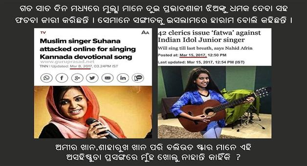 Khabar Odisha:Amir-khan-shahrukh-khan-Speaks-about-intollerance-but-silence-about-mullah-fatwa