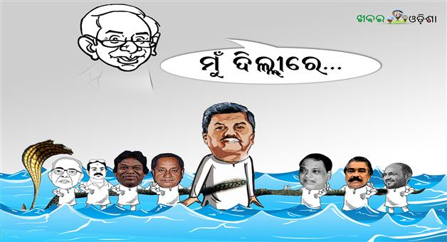 Khabar Odisha:Naveen-Patnaik-Prasad-Harichandan-Prafulla-Majhi-Narasingha-Mishra-Tara-Prasad-Bahinipati