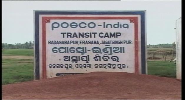 Khabar Odisha:46-MOU-work-not-started-in-Odisha-POSCO-Mittal