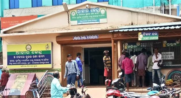 Khabar Odisha:Aahaar-Kendras-to-remain-closed-except-the-ones-operating-innear-hospital-premises
