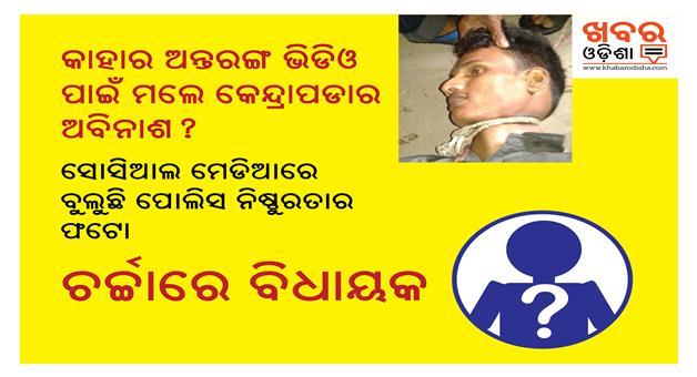 Khabar Odisha:Abinash-Paital-Mahakalapada-Custodial-Death