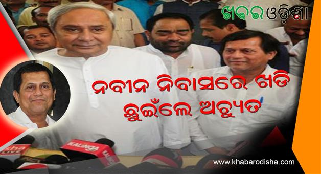 Khabar Odisha:Achyuta-Samanta-Join-BJD-For-Rajya-Sabha-MP
