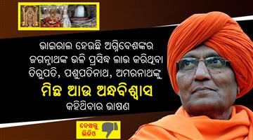Khabar Odisha:Agnivesh-Video-Anti-Hindu