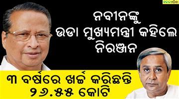 Khabar Odisha:Air-Bill-Politics-Issue-PCC-Presiden-Niranjan-Patnaik-Target-CM