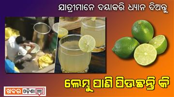 Khabar Odisha:Ajab-khabar-Odisha-irctc-nimbu-pani-video-aftermath-sale-banned-at-mumbai-railway-stations