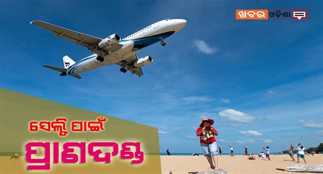 Khabar Odisha:Ajab-khabar-Odisha-tourists-threatened-with-death-penalty-for-clicking-selfies-on-airport-beach