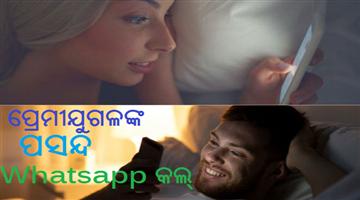 Khabar Odisha:Ajab-khabar-lifestyle-Odisha-why-people-dont-trust-and-make-whatsapp-call