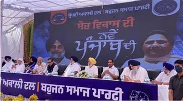 Khabar Odisha:Akali-Dal-BSP-stitch-alliance-ahead-of-2022-Punjab-Assembly-polls