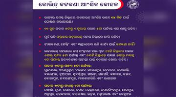 Khabar Odisha:All-parts-of-the-state-have-partial-relax-in-Lockdown