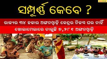 Khabar Odisha:Anganwadi-situation-Odisha
