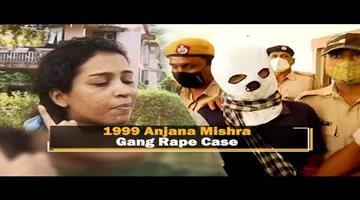 Khabar Odisha:Anjana-Mishra-Gang-Rape-Case-Hearing-Today