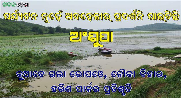 Khabar Odisha:Ansupa-Lake-Neglected-Mahanadi-Politics