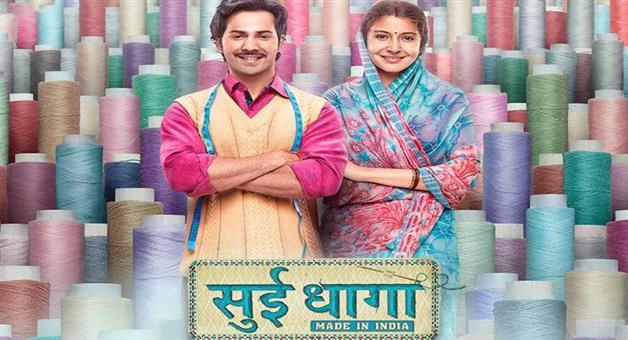 Khabar Odisha:Anushka-Shrama-Varun-Dhawan-Sui-Dhaaga-Film-Box-Office-Collection-Day-8