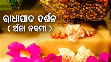 Khabar Odisha:Art-and-Culture-Odisha-Anla-Navami-is-today--Radha-Pada-darshan