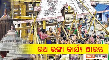 Khabar Odisha:Art-and-culture-Odisha-Puri-rath-break-work-started-from-today