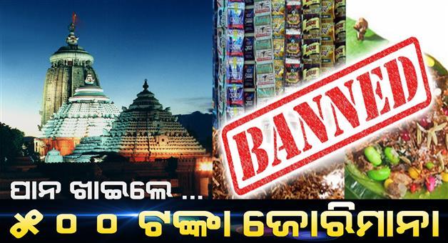 Khabar Odisha:Art-and-culture-Odisha-Puri-jagannath-temple-Pana-Banned-for-all