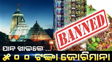 Khabar Odisha:Art-and-culture-Odisha-Puri-jagannath-temple-Pana-Banned-for-all