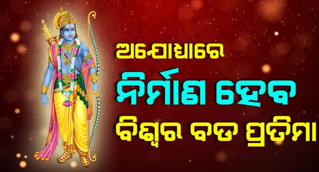 Khabar Odisha:Art-and-culture-national-odisha-land-will-be-acquired-for-statue-of-lord-rama-in-ayodhya
