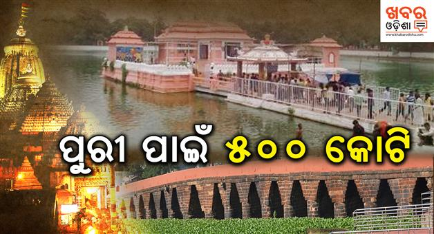 Khabar Odisha:Art-and-culture-state-Odisha-CM-Naveen-Patnaik-announces-projects-worth-Rs-500-crore-for-development-of-infrastructure-in-Puri