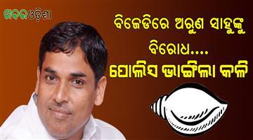 Khabar Odisha:Arun-Sahoo-Nayagada-Politics-Mahanadi-Mahasangram