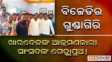 Khabar Odisha:Attack-to-Kharabela-Swain-BJD-Odisha