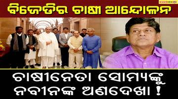 Khabar Odisha:BJD-Farmer-Protest-Row