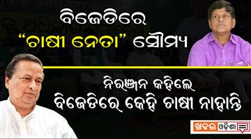 Khabar Odisha:BJD-Farmer-Protest-comment-by-Congress-and-Oppositionparty