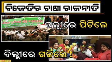Khabar Odisha:BJD-Farmers-Protest-Delhi